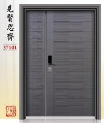 37101-見賢思齊