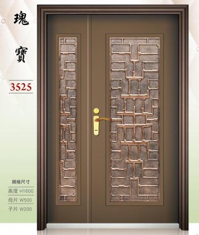 3525-瑰寶