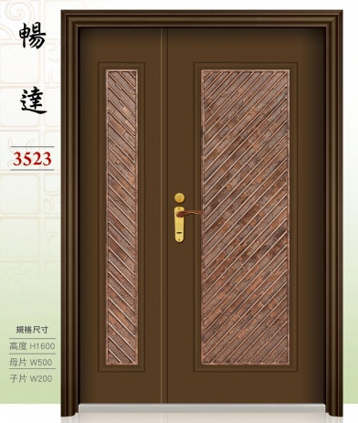 3523-暢達