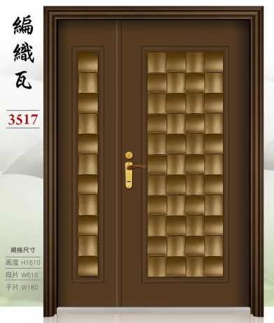 3517-編織瓦