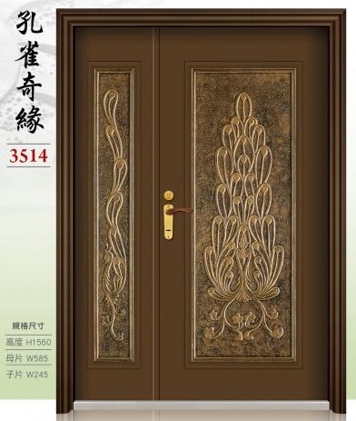 3514-孔雀奇緣