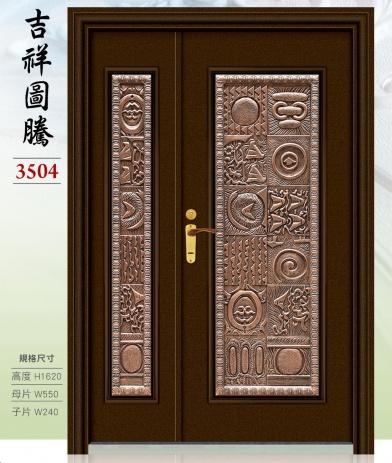 3504-吉祥圖騰