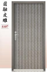 5107-圓融皮雕