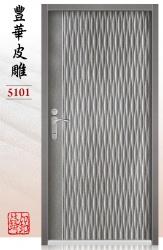5101-豐華皮雕