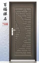 7108-百福祥石