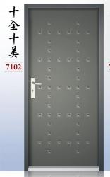 7102-十全十美
