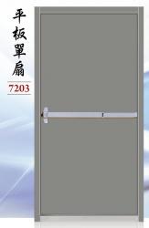 7203-平板單扇